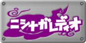 ニシナガレディオ ロゴ